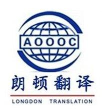 西安学位证翻译西安专业成绩单翻译公司