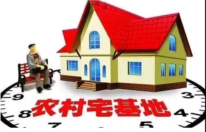 农村宅基地的价值评估