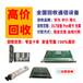 长期回收各种通信设备板件olt_回收通讯产品GCOBGPFD