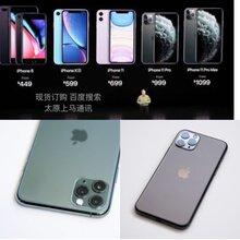 供應太原iPhone11ProMax圖片