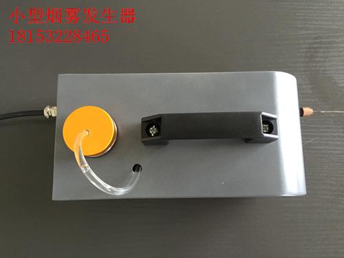 小型发烟机厂家白色烟雾山东仿真烟雾发生器北京演示烟雾输出系统