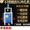 铝合金液压冲孔机方管圆管冲孔机