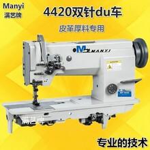 4420雙針工業縫紉機4420雙針du車腳墊雙針拼接縫紉機圖片
