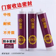 玻璃胶厂家直销中性玻璃胶硅酮耐候结构胶真瓷胶发货快