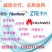廣東長期收購華為ma5800板卡GPHFGPLF接口板回收