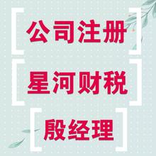 天津和平区公司注册资质认证流程