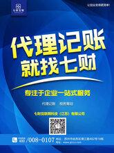 苏州注册公司、代理记账、七财互联打造企业一站式服务