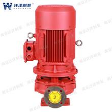 立式單級消防泵運行平穩xbd立式消防泵耐磨耐用圖片
