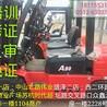 吴江黎里叉车培训报名时间和考试流程