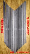上海不锈钢管拉伸模具内模芯头新材料-金属陶瓷棒料图片