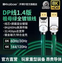 開博爾全鍍銀DP線1.4版祖母綠displayport顯卡4K144HZ顯示器連接線圖片