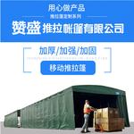 长沙专业定做移动推拉雨棚大型仓库帐篷电动雨棚汽车帐篷