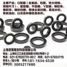 上海资策密封科技直销优质三元乙丙橡胶,量多从优