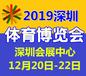 2019深圳國際戶外用品展簪服飾品牌博覽會(spoe)