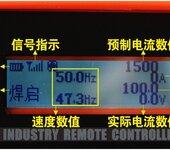 等离子焊机无线遥控器定制焊接切割遥控器