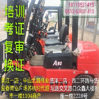 吳江叉車培訓機構,盛澤哪里能學叉車,需要多長時間