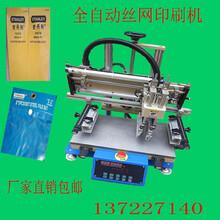 廠家直銷絲網印刷機小型全自動半自動絲網印刷機設備圖片