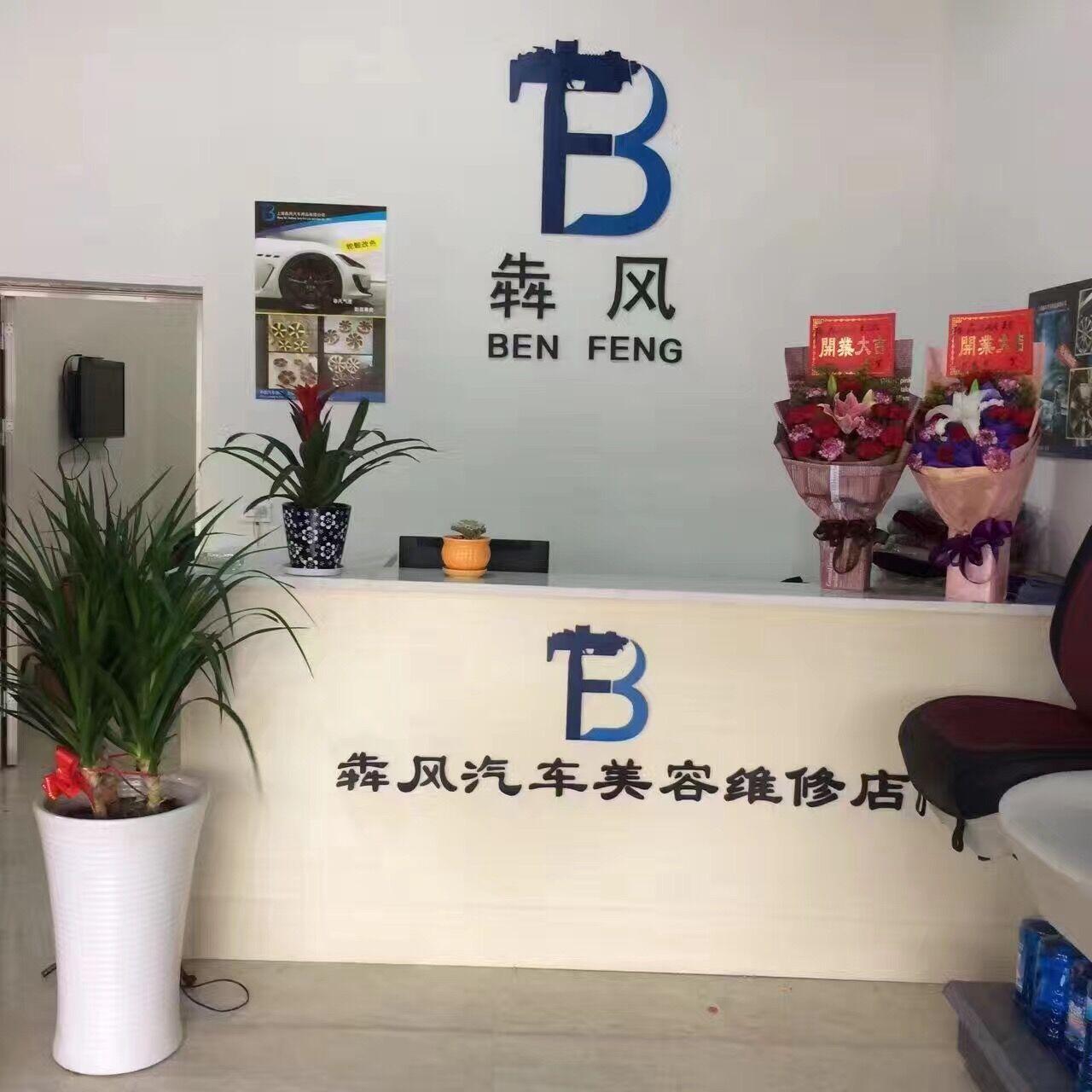 上海犇风快喷大灯翻新修复
