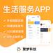 社交app社交電商小程序社交平臺開發社交軟件推薦