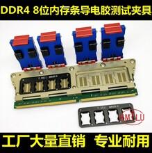 DDR4內存顆粒測試治具一拖八8位DDR4內存條測試夾具導電膠圖片