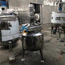 团风县不锈钢轮胎自补液加热搅拌罐化工液体配料罐的报价图片