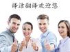 蓬莱翻译公司蓬莱英语翻译