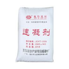 重庆速凝剂厂家混凝土喷射速凝剂用于矿山工程公路铁路粉料图片