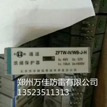 北京華鐵鐵路電源防雷模塊ZFTW-V防雷單元鄭州萬佳防雷有限公司圖片
