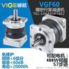 VIGE行星减速机VGF60-L1-10-S-P2