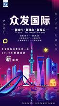 天罡網絡傳媒有限公司-眾發國際商城圖片