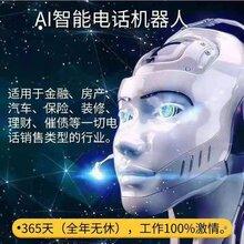 千云电话机器人,超乎你想象的营销团队