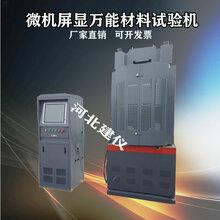 微机伺服液压万能试验机100吨液晶屏显万能机图片