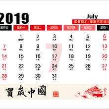 唐山市印刷厂可以给政府部门印刷挂历图片