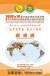 2020第14屆中國堅果炒貨食品展暨原料配料食品包裝設備