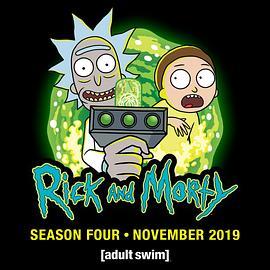 瑞克和莫蒂第四季