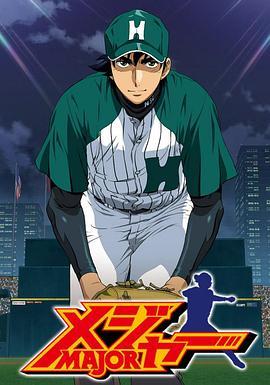 棒球大聯盟第六季