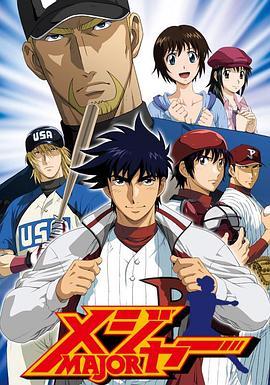 棒球大聯盟 第五季