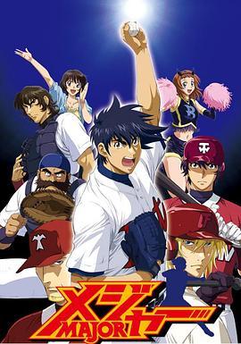棒球大聯盟第四季