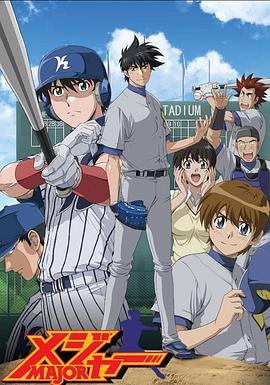 棒球大聯盟 第三季