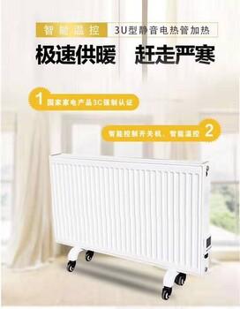 插电即热的电水暖全国诚招代理商——欢迎加盟我们