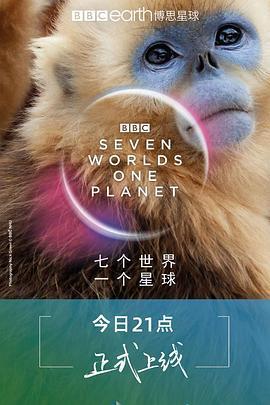 七個世界,一個星球