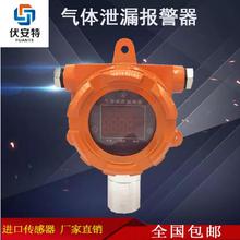 煤气气体报警器,高精准防爆可燃气体报警器