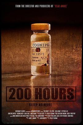 200小時