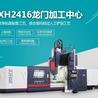 廠家銷售數控龍門加工中心XH2416重削切數控龍門銑床終身維修
