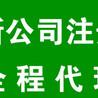 许昌工商注册、代理记账、税务代办、解异常、迁区、注销