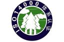 新北区iso14001认证质量保证图片