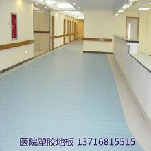 医院专用地板胶医院pvc地板胶图片