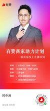 小程序直播福利来了郑州有赞服务商图片