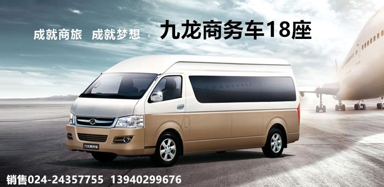 九龙汽车18座大海狮商务车实力优势pk万元优惠