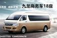 九龙汽车6-18座商务车A4/A5/A6/艾菲MPV/新能源纯电动